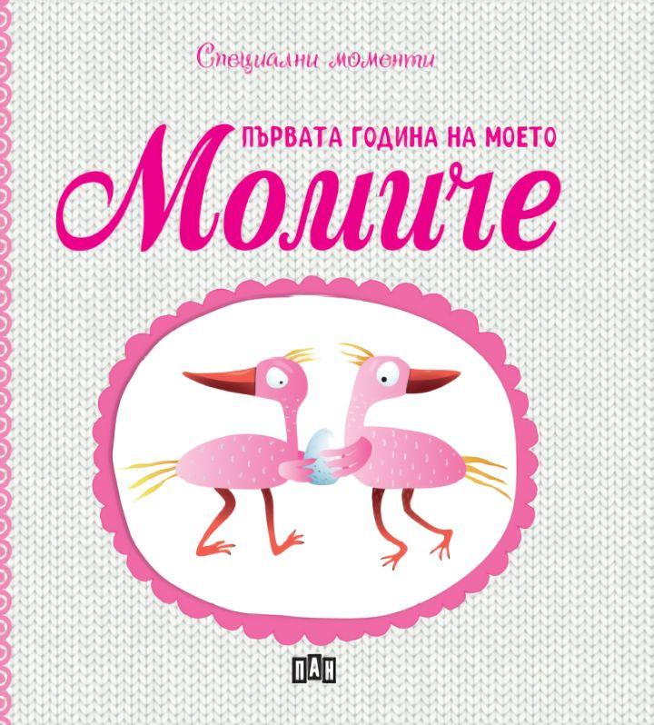 5905e6948e2 store.bg - Специални моменти: първата година на моето момиче - Бебешки албум  дневник